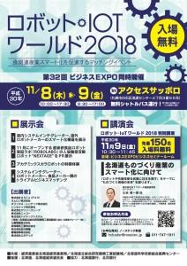 ロボット・IoTワールド2018